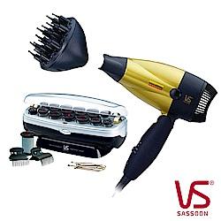 VS沙宣 快熱髮卷套裝20捲+摺疊吹風機超值組合