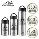 [平均333/入]YOKOZUNA頂級316不鏽鋼超越保溫杯買二送一(大中小超值組)