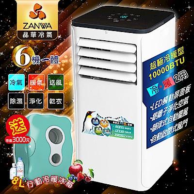 ZANWA晶華 5-7坪冷暖清淨除溼多功能觸摸屏移動式冷氣 ●加碼送8L行動冷暖冰箱●