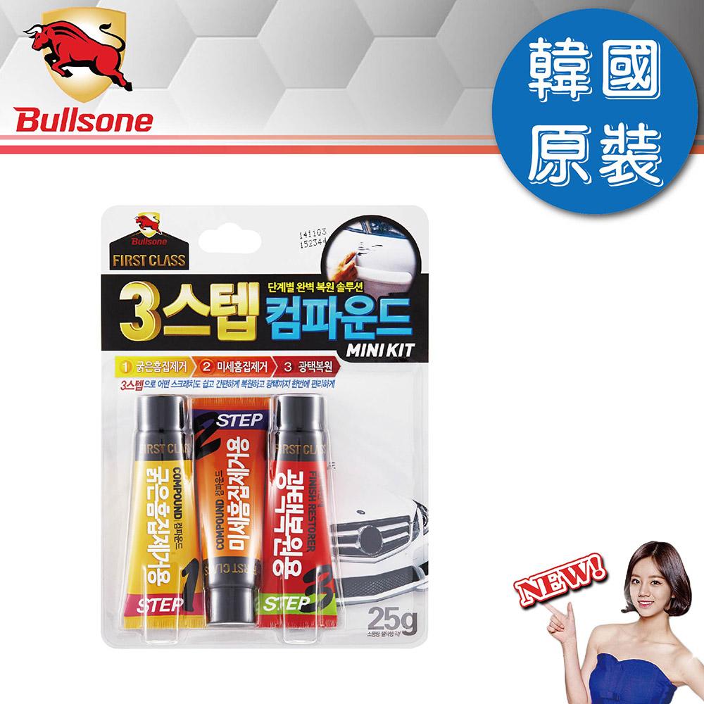 Bullsone-勁牛王-三階段研磨迷你包(除刮痕、鏽痕)