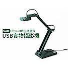 IPEVO V4K Ultra-HD超高畫質USB實物攝影機