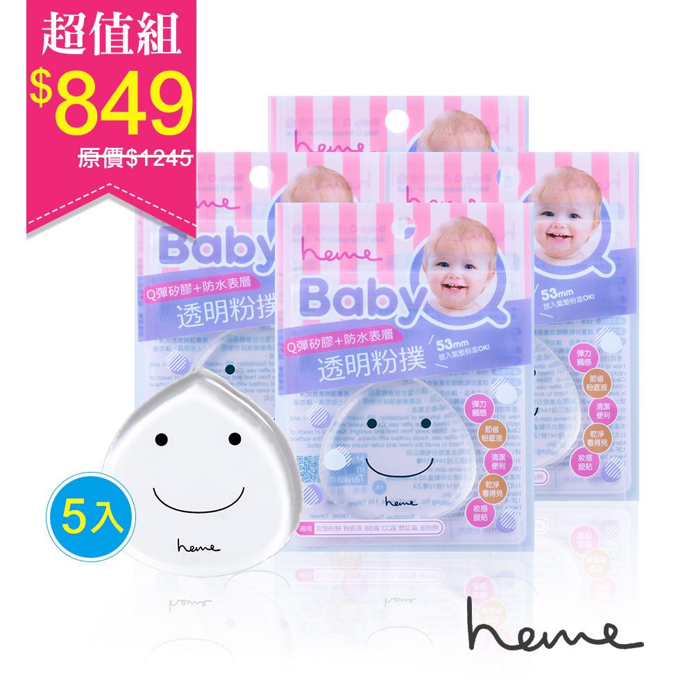 heme Baby Q 透明粉撲驚喜限定5入組