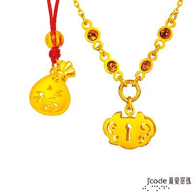 J'code真愛密碼 平安鎖黃金項鍊+聚福袋黃金墜飾(小)