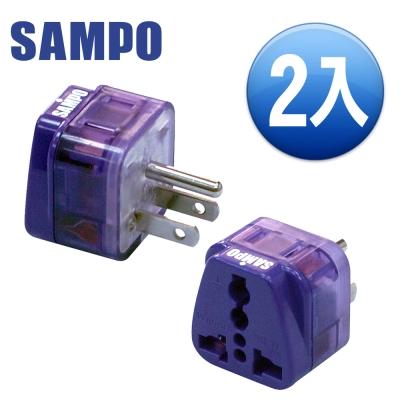 (2入)SAMPO 聲寶旅行萬用轉接頭-區域型- EP-UC2B
