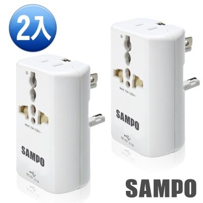 聲寶 EP-UA2CU2 單USB萬國充電器轉接頭-白色-超值2入