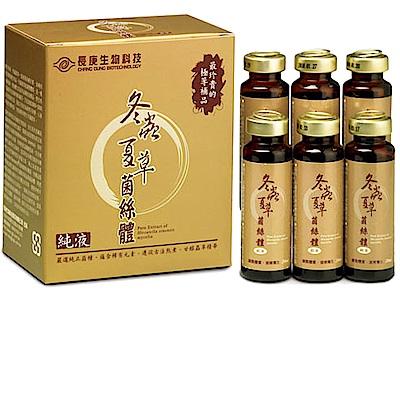 長庚生技 冬蟲夏草菌絲體純液12盒限量特惠組(6瓶/盒)