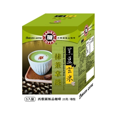 西雅圖 黑豆玄米抹茶拿鐵(25gx5包)