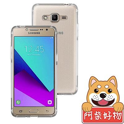 阿柴好物 Samsung Galaxy J2 Prime 超薄透明TPU保護殼