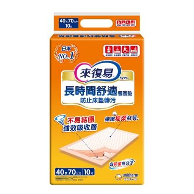 來復易 看護墊(40X70CM)(10片 x 12包/箱)