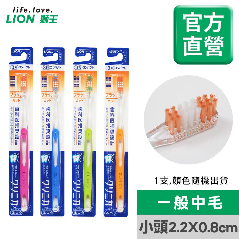 日本獅王LION固齒佳適齒潔牙刷3列中毛(顏色隨機出貨)