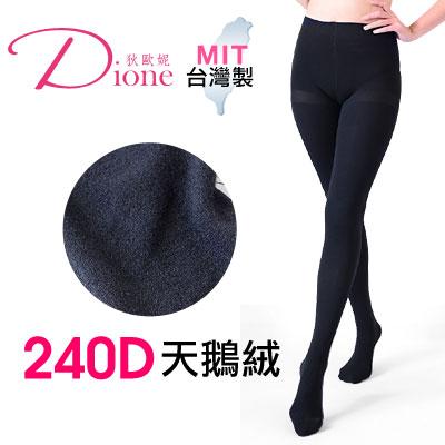 Dione 維菈-內搭褲襪-天鵝絨240丹尼塑腿美型