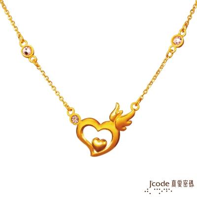 J'code真愛密碼 漫遊黃金項鍊
