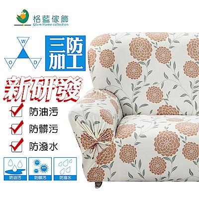格藍傢飾 花雅三防綿柔彈性沙發套1人座-咖