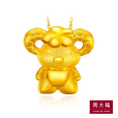 周大福 Q版生肖系列黃金吊墜(羊)