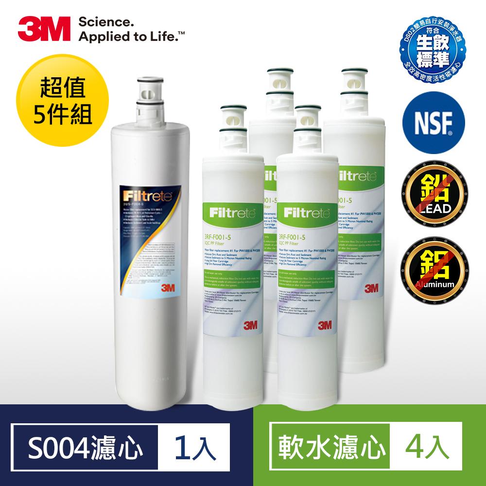3M S004淨水器濾心+樹脂濾心4入超值5件組(3US-F004 -5+F001-5)