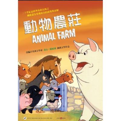 動物農莊 DVD