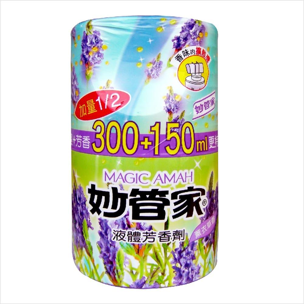 妙管家卡薩諾瓦液體芳香劑(薰衣草香)300ml+150ml