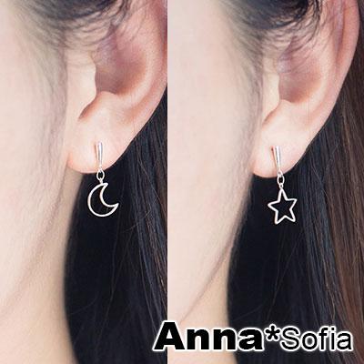 【3件5折】AnnaSofia 鏤空星月晨 不對稱925銀針耳針耳環(銀系)