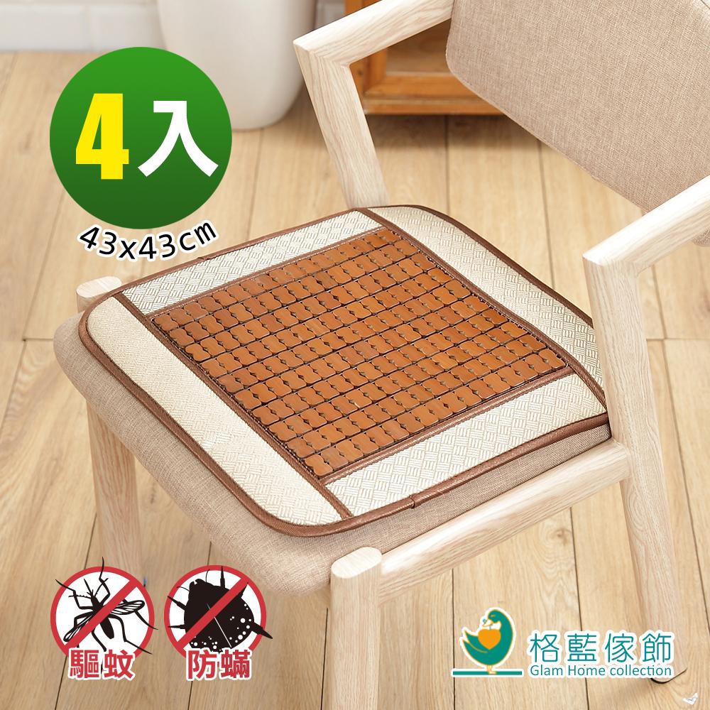 格藍傢飾 頂尖驅蚊防蹣麻將竹餐椅墊-4入