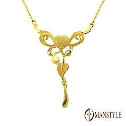 MANSTYLE 邂逅真心 黃金小套鍊 (約2.37錢)