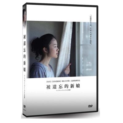 被遺忘的新娘-DVD