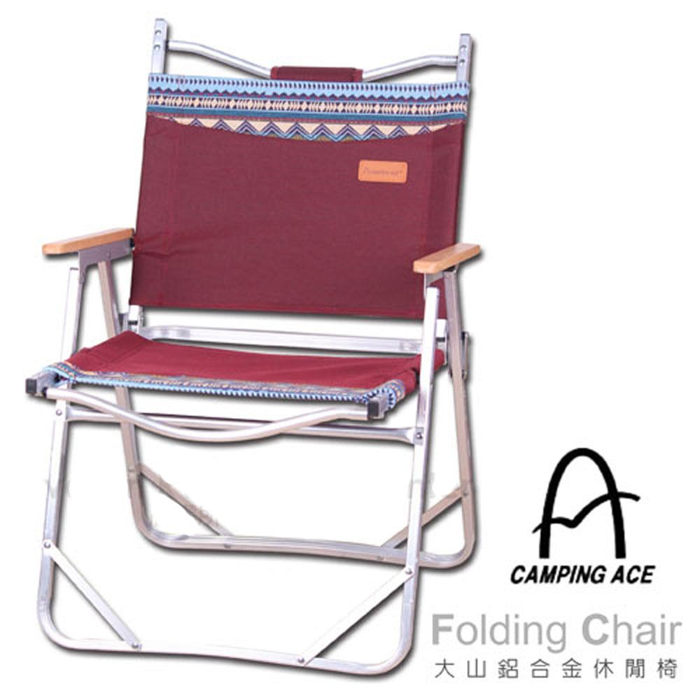 【台灣 CAMPING ACE】大山地民族風鋁合金雙層強力休閒椅_紅