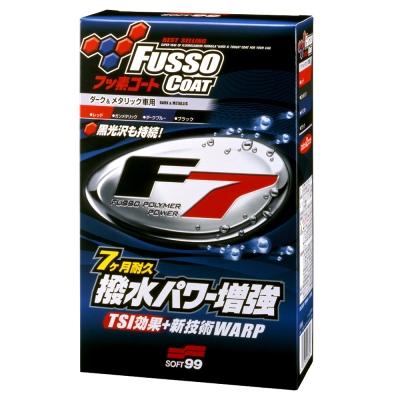 日本SOFT 99 F7 210天鍍膜劑(深色車用)-快