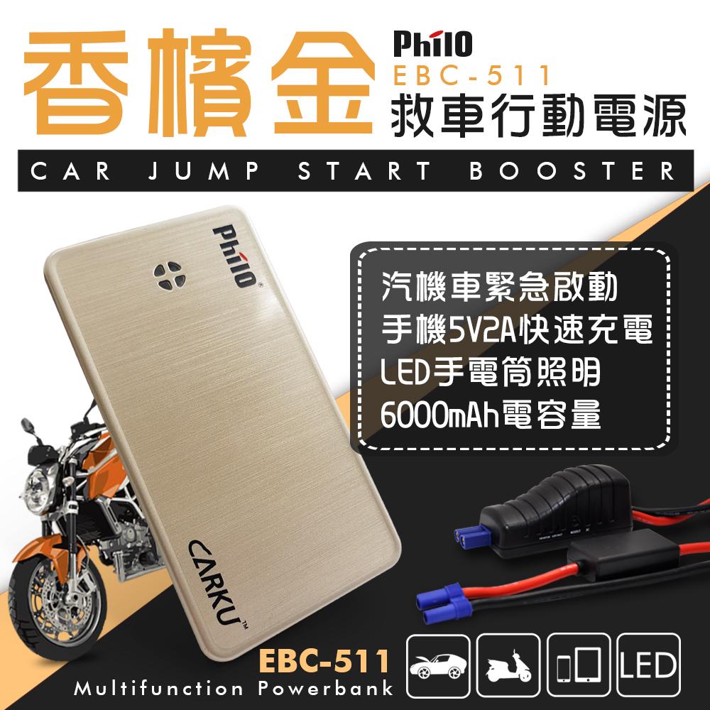飛樂Philo EBC-511 輕薄時尚救車電源(附智慧電瓶夾+機車專用線)-急速配