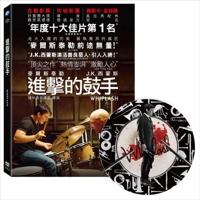 進擊的鼓手-DVD