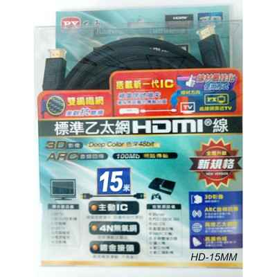 PX大通-HD-15MM-標準乙太網HDMI線