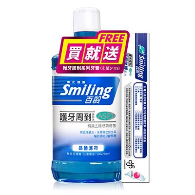 百齡Smiling 護牙周到漱口水-晶鹽薄荷(500ml加量250ml+贈深層修護牙膏)