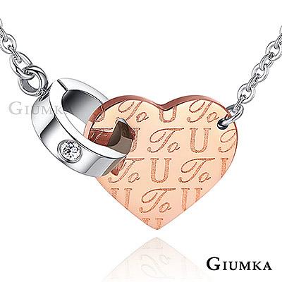 GIUMKA Love To U 愛心項鍊 珠寶白鋼-玫瑰金