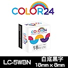 Color24 for Epson LC-5WBN 白底黑字相容標籤帶(寬度18mm)