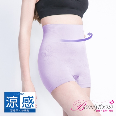 BeautyFocus 180D涼感高腰平口塑褲(淺紫)