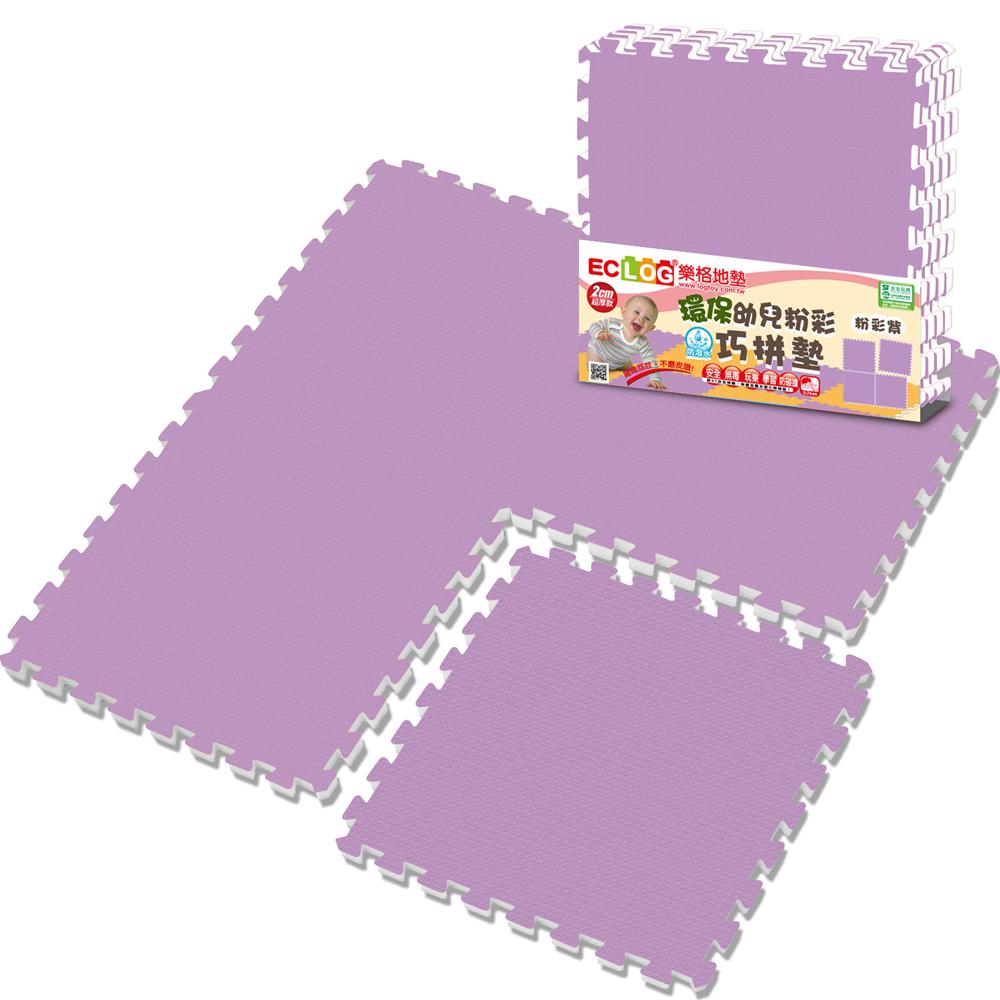 LOG樂格 環保無毒EPE粉彩巧拼墊 -葡萄紫 (60X60cmX厚2cmX4片)