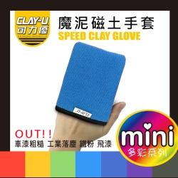 可力優 mini 磁土手套【淺藍色】