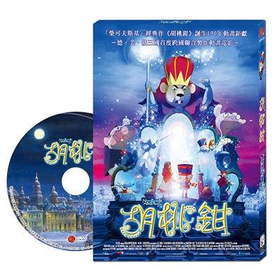 胡桃鉗DVD