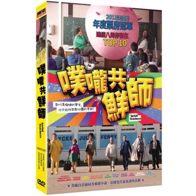 噗嚨共鮮師-DVD
