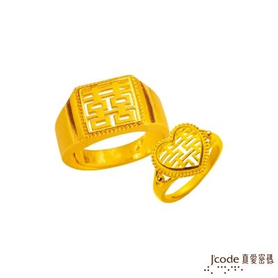 J'code真愛密碼 囍上心頭黃金成對戒指