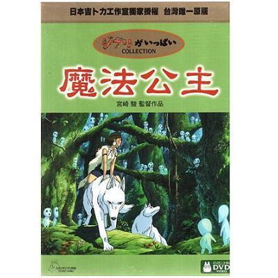魔法公主DVD (雙碟精裝版)
