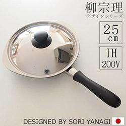 25cm 鐵鍋 IH對應