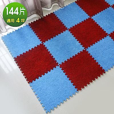 Abuns 台灣製舒適磨毛巧拼安全地墊-(144片裝-4坪)-多色可選