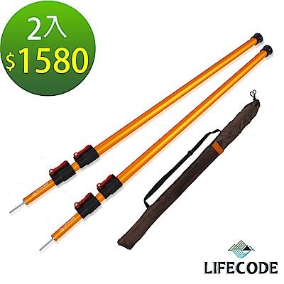 LIFECODE鋁合金伸縮可調段營柱(106-280cm)-3.3cm特粗款2入(附揹袋)