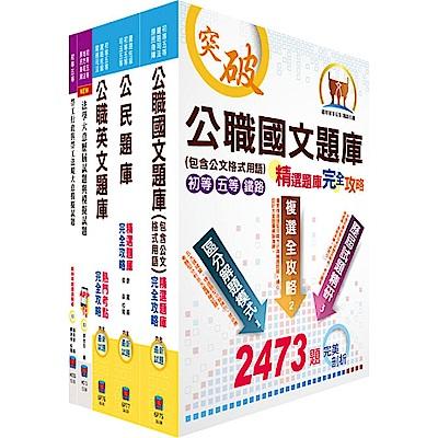 初等、地方五等(勞工行政)模擬試題套書(贈題庫網帳號、雲端課程)