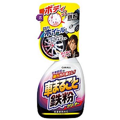 【CARALL】鐵粉去除劑