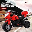 TECHONE MOTO12 仿真重型三輪機車 兒童電動摩托車(帥氣後置物箱設