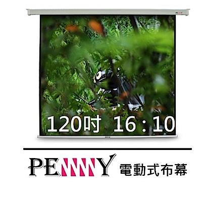 台灣專業製造~ PENNY PX-120 (16:10) 120吋方型電動幕