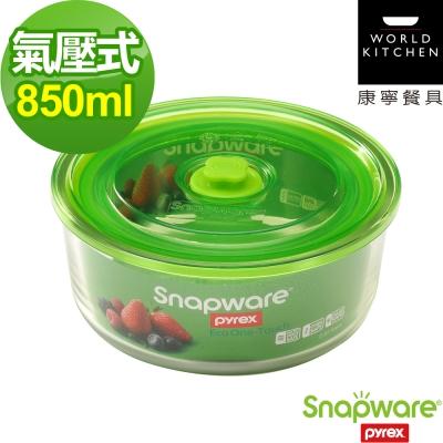 Snapware康寧密扣 Eco One Touch氣壓式玻璃保鮮盒850ml(圓形)