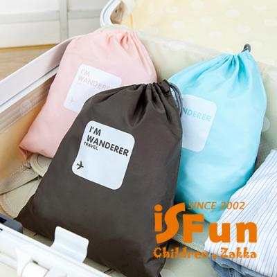iSFun 旅行專用 簡約束口袋四件組
