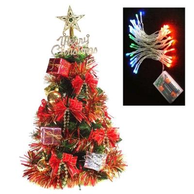 台製2尺(60cm)綠聖誕樹(彩色禮物盒紅結系)+LED50燈電池彩光